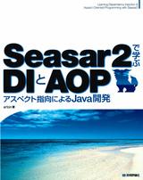 [表紙]Seasar2で学ぶDIとAOP 〜アスペクト指向によるJava開発