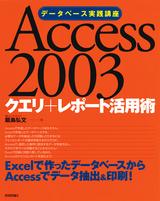 [表紙]Access2003 クエリ+レポート活用術