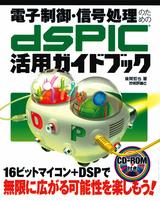 [表紙]電子制御・信号処理のためのdsPIC活用ガイドブック