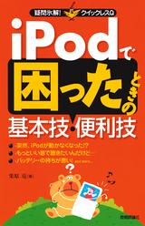 [表紙]iPodで困ったときの基本技・便利技