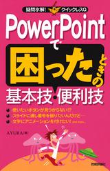 [表紙]PowerPointで困ったときの基本技・便利技