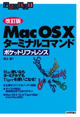 [表紙]【改訂版】Mac OS X ターミナルコマンドポケットリファレンス