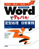 [表紙]Wordでテキパキ! 定型処理&日常業務