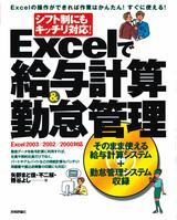 [表紙]シフト制にもキッチリ対応! Excelで給与計算&勤怠管理