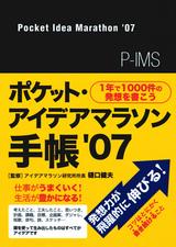 [表紙]1年で1000件の発想を書こう  ポケット・アイデアマラソン手帳'07