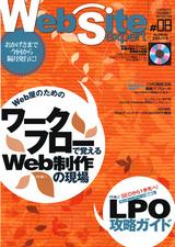 [表紙]Web Site Expert #08