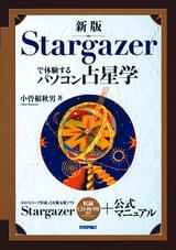 [表紙]新版 Stargazerで体験するパソコン占星学