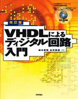 [表紙]改訂版 VHDLによるディジタル回路入門