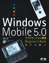 [表紙]Windows Mobile 5.0 アプリケーション開発 Beginner's Book