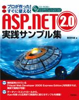 [表紙]プロが作った!すぐに使える! ASP.NET2.0の実践サンプル集