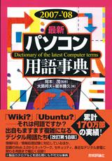 [表紙]2007-'08年版 [最新]パソコン用語事典