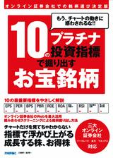 [表紙]〜もう,チャートの動きに惑わされるな!!〜 10のプラチナ投資指標で掘り出すお宝銘柄