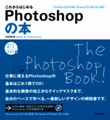 [表紙]これからはじめるPhotoshopの本