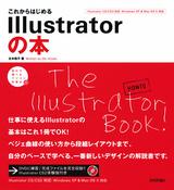[表紙]これからはじめるIllustratorの本