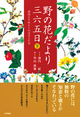 [表紙]野の花だより三六五日 [下] 〜錦綾なす秋から山ほほえむ春〜