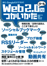 [表紙]Web 2.0 ツールのつかいかた ~まだ,Googleだけですか?