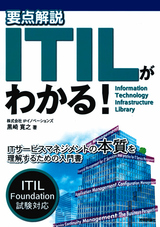 [表紙]要点解説 ITILがわかる!
