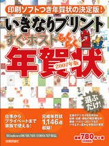 [表紙]いきなりプリントすぐポスト らくらく年賀状2007年版