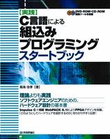 [表紙]【実践】C言語による組込みプログラミングスタートブック