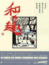 [表紙]日本の美を伝える 和風年賀状素材集 和の趣 亥年版