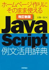 [表紙]改訂新版 JavaScript例文活用辞典