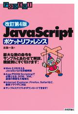 [表紙]改訂第4版 JavaScriptポケットリファレンス