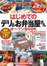 [表紙]はじめての「デリ&お弁当屋さん」オープンBOOK