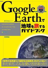 [表紙]Google Earthで地球を旅するガイドブック