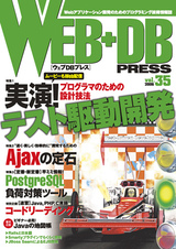 [表紙]WEB+DB PRESS Vol.35