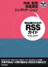 [表紙]Web屋のためのRSSガイド