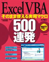 [表紙]Excel VBA そのまま使える実用マクロ500連発 <Excel2003/2002/2000対応>