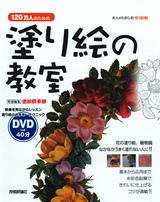 [表紙]DVD付き 120万人のための塗り絵の教室