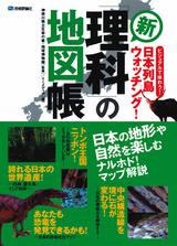 [表紙]新「理科」の地図帳 ―ビジュアルで味わう!日本列島ウォッチング―