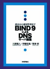 [表紙]BIND 9によるDNSサーバ構築