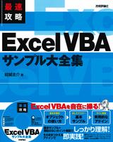 [表紙]最速攻略 Excel VBAサンプル大全集