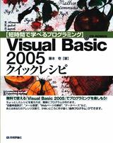 [表紙]【短時間で学べるプログラミング】 Visual Basic 2005 クイックレシピ