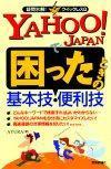 [表紙]YAHOO! JAPANで困ったときの基本技・便利技