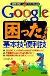 [表紙]Googleで困ったときの基本技・便利技
