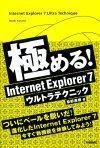 [表紙]極める! Internet Explorer 7 ウルトラテクニック