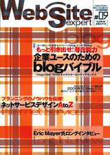 [表紙]Web Site Expert #09