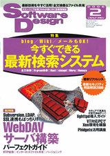 [表紙]Software Design 2006年2月号