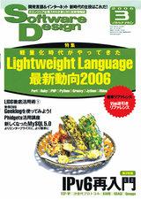 [表紙]Software Design 2006年3月号