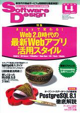 [表紙]Software Design 2006年4月号