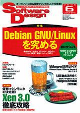 [表紙]Software Design 2006年6月号