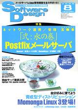 [表紙]Software Design 2006年8月号