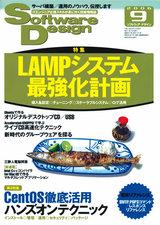 [表紙]Software Design 2006年9月号