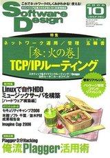 [表紙]Software Design 2006年10月号