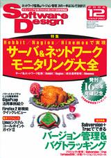 [表紙]Software Design 2006年12月号