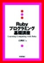 Ruby プログラミング基礎講座