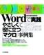 Wordで実践 やさしくて役に立つ「マクロ」事例集 2003/2002対応